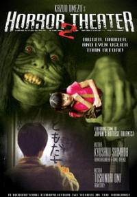 KAZUO UMEZZ'S HORROR THEATER 2